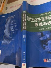 生命科学实验指南系列:现代分子生物学实验原理与技术  书角有损  有字迹