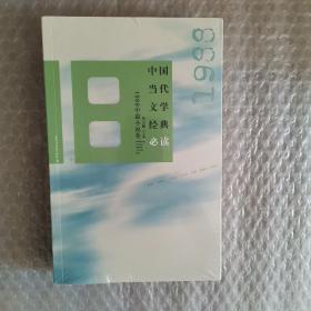 中国当代文学经典必读 1988中篇小说卷