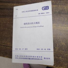 中华人民共和国国家标准GB50016-2014建筑设计防火规范