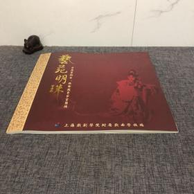 艺苑明珠——京昆艺术家、戏曲教育家言慧珠
