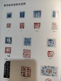 画页(散页印刷品)--书法---黄惇书法篆刻作品选。赵熊书法篆刻作品选1071