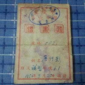五十年代重庆市第六中学(求精中学)借书证一张