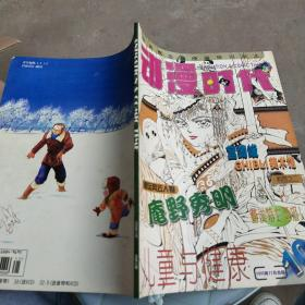 动漫时代 1999年11月