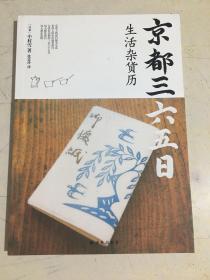 京都三六五日生活杂货历