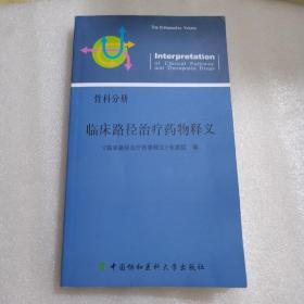 临床路径治疗药物释义(骨科分册)
