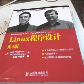 Linux程序设计:第4版,16开,扫码上书,书内有笔记书脊有透明胶修补不影响使用如图