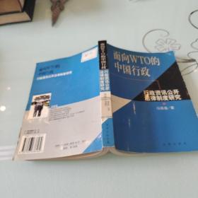 面向WTO的中国行政:行政资讯公开法律制度研