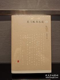 吴门贩书丛谈(全二册)