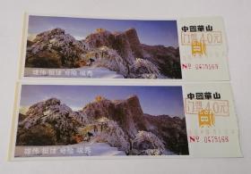 陕西省华山96年门票票价40元2张合售(已使用仅供收藏)