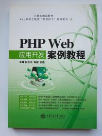 PHP Web应用开发案例教程