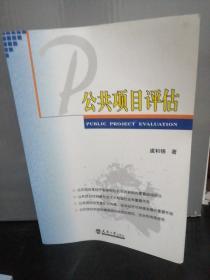 公共项目评估