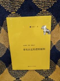 事实认定的逻辑解构/法学理念·实践·创新丛书