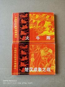 中国历代战争故事画丛(第一辑)全套十本\注:书多、单寄、不与其它书合邮