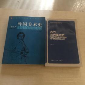 普通高等教育教科书外国美术史 西方现代美术史 共二册 合售