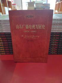 山东广播电视发展史.卷二:1978~1998