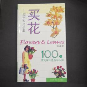 买花:完全实用手册