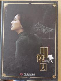 舞剧节目单画册:林徽因(中央歌剧舞剧院)