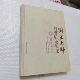 国医大师刘祖贻论临床 心脑疾病证治