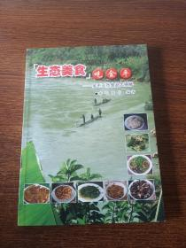 生态美食吃金平