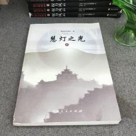 慧灯之光8(开启显密门扉,索达吉堪布作序推荐)