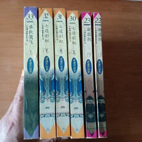 萧逸作品集(22.23.30.31.32.33共6册合售。凝霜剑上下 七道彩虹上中下 鱼跃鹰飞)