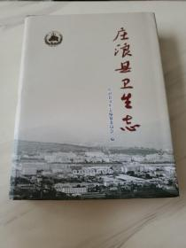 庄浪县卫生志