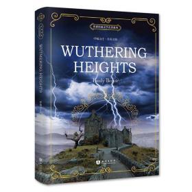 呼啸山庄 英文版 Wuthering Heights 世界经典文学名著系列
