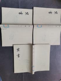 宋书 第1.2.3.4册 1974年一版一印 馆藏