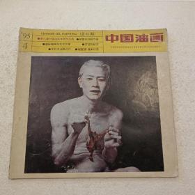 中国油画 95.4(12开)平装本