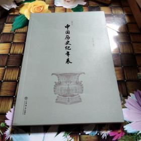 中国历史纪年表 修订版 正版 无笔迹