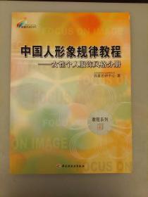 中国人形象规律教程    库存书    2021.6.1