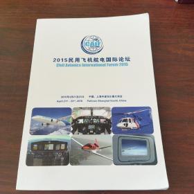 2015民用飞机航电国际论坛