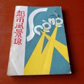都市风景线(繁体竖排,据水沫书店1930年版影印,著名新派小说家刘呐鸥代表作,只印1500册)