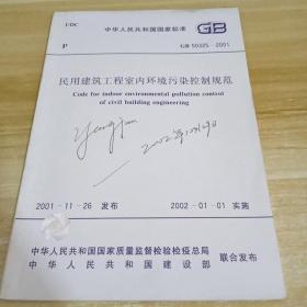 住宅装饰装修工程施工规范  GB/50327-2001   一版一印