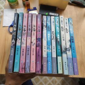 昆仑(全7册)1-6+前传  昆仑 凤歌 沧海1-6 全,共13本合售