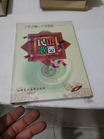 山西民歌cd