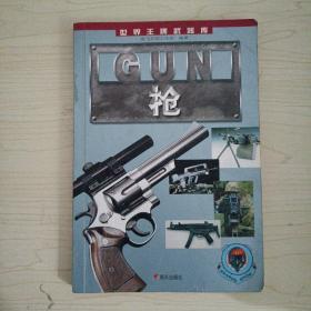枪  世界王牌武器库
