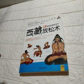 西藏放松术:58招安享美好当下  品看图