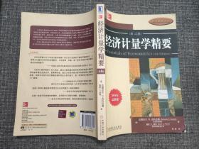 经济计量学精要(第4版)【内页很少划写】