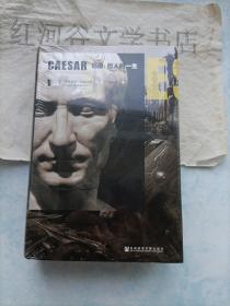 甲骨文丛书--恺撒:巨人的一生