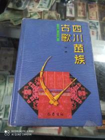 四川苗族古歌 下册 精装