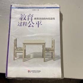 上海市教育科学研究院普通教育研究所30周年学术丛书·教育过程公平:教育活动的内在品性