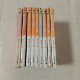 皮皮鲁总动员系列(9本合售,每本都带插图)