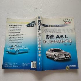 奥迪A6L轿车快修精修手册