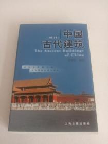 中国古代建筑修订本