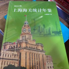 上海海关统计年鉴. 2013年