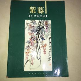 花鸟画学谱:紫藤