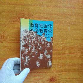 教育社会化社会教育化【内页干净】