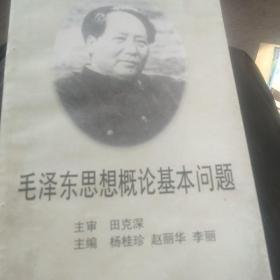 毛泽东思想概论基本问题