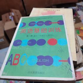 义务教育三年制初级中学英语基础训练.第一册(上)